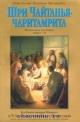 Шри Чайтанья-Чаритамрита. Мадхья-Лила том 2, главы 7-11
